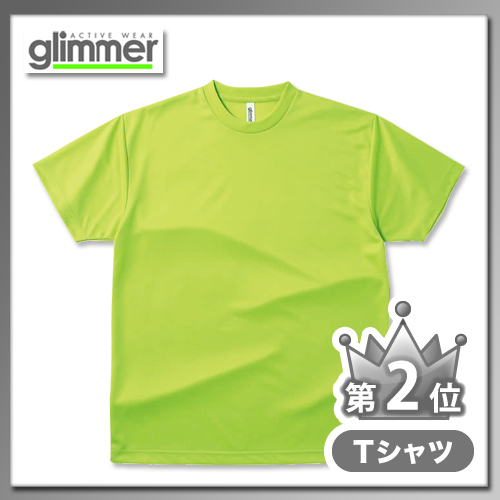 glimmer-AW 【300-ACT】