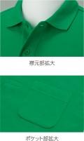 襟元部・ポケット部拡大
