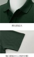 襟元部・袖口部拡大
