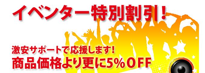 イベンター特別割引! | オリジナルTシャツプリントなら【SEABOW】