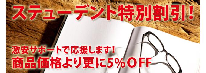 ステューデント特別割引! | オリジナルTシャツプリントなら【SEABOW】